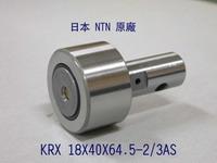 开牙球 NTN KRX18X40X64.5